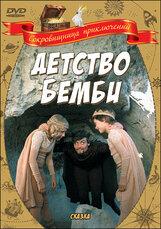 Постер к фильму «Детство Бемби»