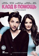 Постер к фильму «Клод в помощь»