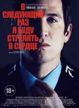 Постер к фильму «В следующий раз я буду стрелять в сердце»