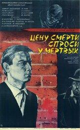 Постер к фильму «Цену смерти спроси у мертвых»