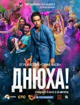 Постер к фильму «Днюха!»