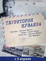 Постер к фильму «Территория Куваева»