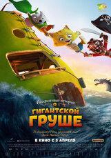 Постер к фильму «Невероятная история о гигантской груше»