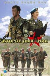 Постер к фильму «Второе дыхание: на рубеже атаки»