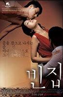 Постер к фильму «Пустой дом»