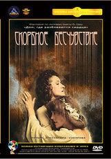 Постер к фильму «Скорбное бесчувствие»