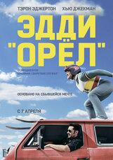 Постер к фильму «Эдди «Орел»»