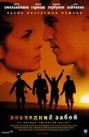 Постер к фильму «Последний забой»