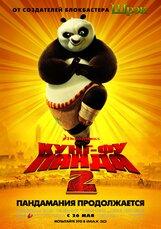 Постер к фильму «Кунг-Фу Панда 2 в 3D»