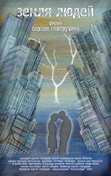 Постер к фильму «Земля людей»