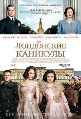 Постер к фильму «Лондонские каникулы»