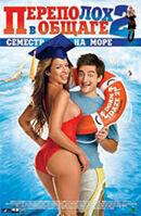 Постер к фильму «Переполох в общаге 2: Семестр на море»