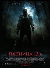 Постер к фильму «Пятница, 13-е»