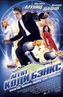 Постер к фильму «Агент Коди Бэнкс»