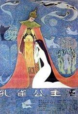 Постер к фильму «Принцесса-павлин»