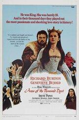 Постер к фильму «Тысяча дней Анны»