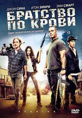 Постер к фильму «Братство по крови»