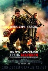 Постер к фильму «Грань будущего 3D»