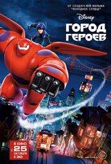 Постер к фильму «Город героев 3D»