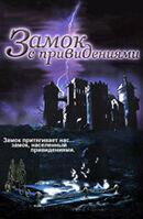 Постер к фильму «Замок с привидениями 3D»