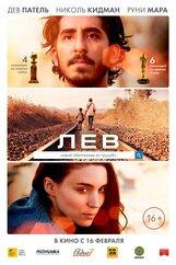 Постер к фильму «Лев»
