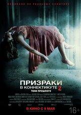Постер к фильму «Призраки в Коннектикуте 2: Тени прошлого»