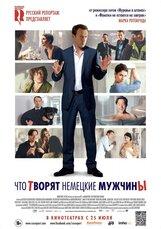 Постер к фильму «Что творят немецкие мужчины»