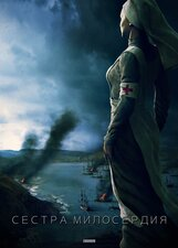 Постер к фильму «Сестра милосердия»