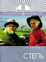 Постер к фильму «Степь»