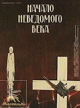 Постер к фильму «Начало неведомого века»