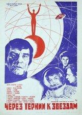 Постер к фильму «Через тернии к звездам: Нийя - искусственный человек»