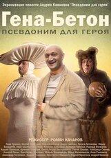 Постер к фильму «Гена-Бетон. Псевдоним для героя»