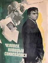Постер к фильму «Человек, который сомневается»