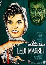 Постер к фильму «Сибирская леди Макбет»