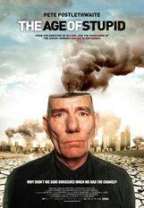 Постер к фильму «Век глупцов»