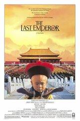 Постер к фильму «Последний император»