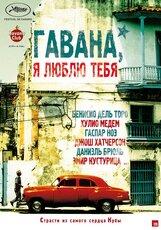 Постер к фильму «Гавана, я люблю тебя»