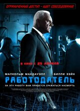 Постер к фильму «Работодатель»