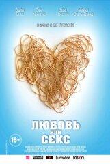 Постер к фильму «Любовь или секс»