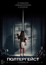Постер к фильму «Полтергейст 3D»