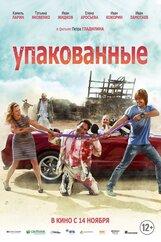 Постер к фильму «Упакованные»