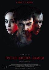 Постер к фильму «Третья волна зомби»