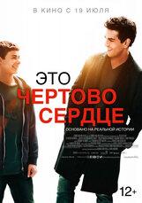 Постер к фильму «Это чертово сердце»