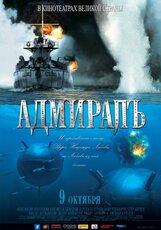 Постер к фильму «Адмиралъ»