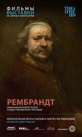 Постер к фильму «Рембрандт»