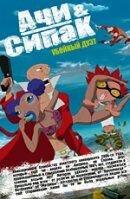 Постер к фильму «Ачи и Сипак: убойный дуэт»