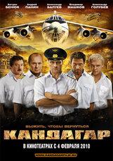 Постер к фильму «Кандагар»
