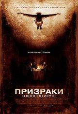 Постер к фильму «Призраки в Коннектикуте»