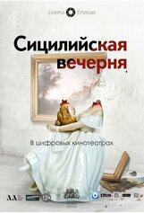 Постер к фильму «Сицилийская вечерня»