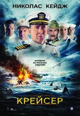 Постер к фильму «Крейсер»